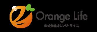株式会社オレンジ・ライフ。